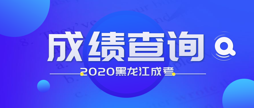 2020年黑龙江成人高考成绩查询时间已公布
