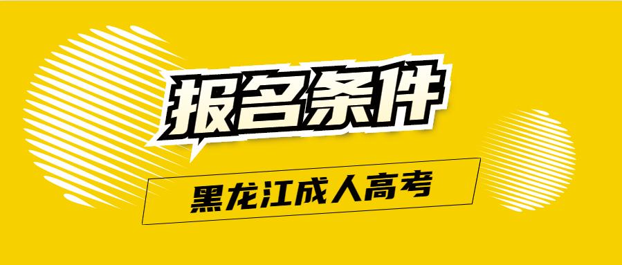 2021年黑龙江成人高考报名条件预判