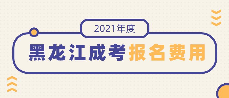 2021年黑龙江成人高考报名费用(预测版)