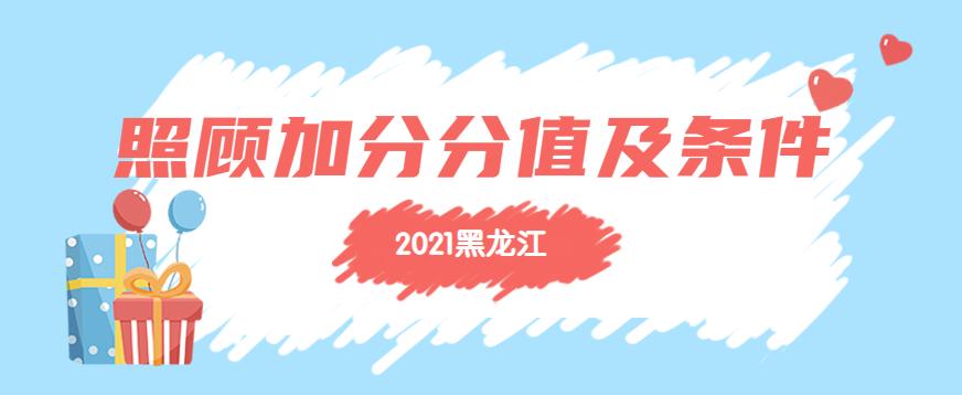 2021年黑龙江成人高考照顾加分分值及要求(预测版)